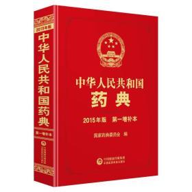 中华人民共和国药典第一增补本