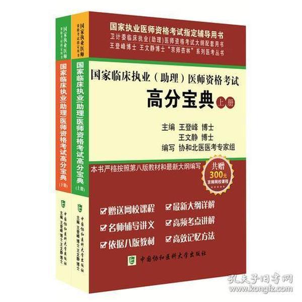 国家临床执业(助理)医师资格考试高分宝典(上下册)9787567902794