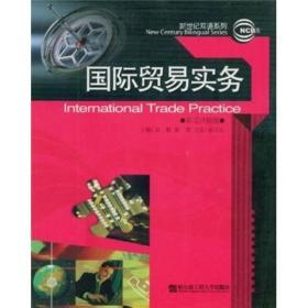 国际贸易实务 郭琛 哈尔滨工程大学出版社 9787811331400