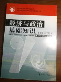 经济与政治基础知识(修订版)·中等职业教育国家规划教材
