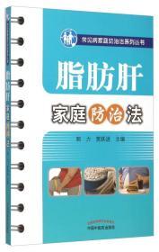 脂肪肝家庭防治法