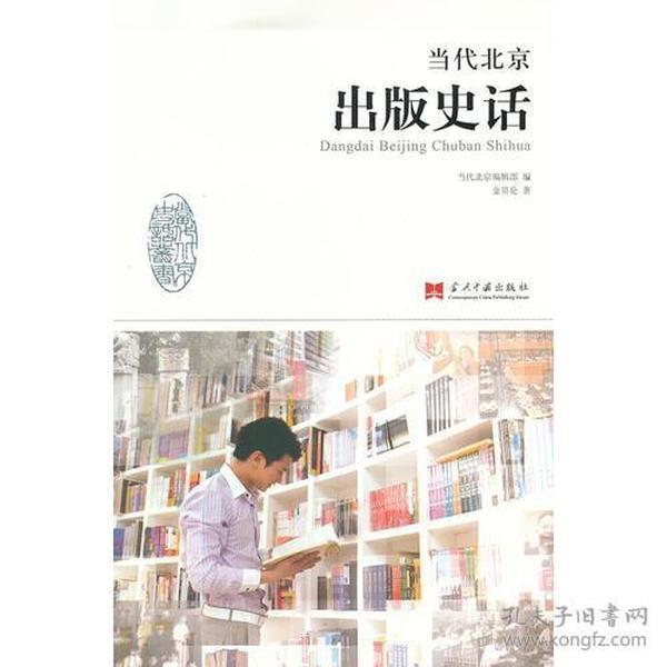 当代北京出版史话