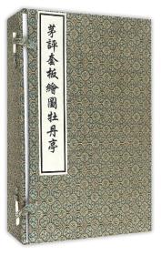 茅评套板绘图牡丹亭(16开线装 全一函四册)