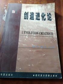 创造进化论:现代西方思想文库(一版一印)