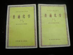 早期课本;56年高等学校教材--普通化学--上下两册【好品】