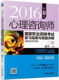 2016心理咨询师国家职业资格考试复习指南与真题详解 新教材新思路(二级 第6版)