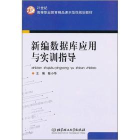 新编数据库应用与实训指导/21世纪高等职业教育精品课示范性规划教材