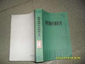 我的艺术生活(85品大32开馆藏封面扉页有撕裂1979年1版3印27430册598页52万字斯坦尼斯拉夫斯基全集第一卷)41049