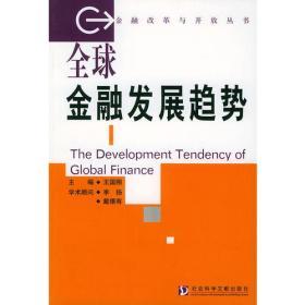 全球金融发展趋势——金融改革与开放丛书