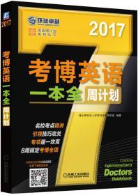 2017年考博英语一本全周计划(8周搞定考博全项)