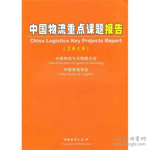 中国物流重点课题报告(2010)