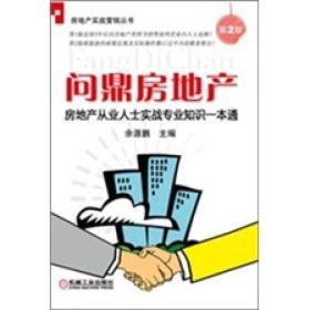 问鼎房地产:房地产从业人士实战专业知识一本通(第2版)