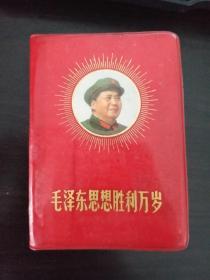 毛泽东思想胜利万岁(内含:最高指示 林副主席指示 中国共产党第九次全国代表大会文献)