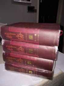 【辞海】(1999年版彩图本)五册全现仅存1---4册共4册合售(16开硬精装带函套)书重可寄包裹