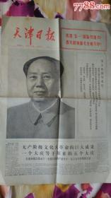 天津日报(1974年5月1日,劳动节)