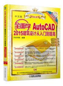 全面学AutoCAD 2015建筑设计从入门到提高
