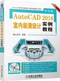 中文版AutoCAD 2016室内装潢设计实例教程