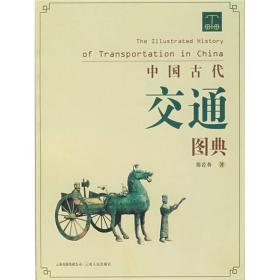 中国古代交通图典