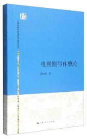 电视剧写作概论(上海戏剧学院编剧学教材丛书)    9787208135413