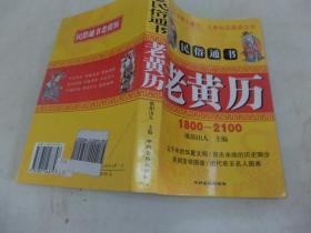 1800-2100民俗通书老黄历