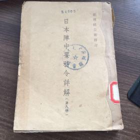1940年抗争时期 土纸印刷 《日本阵中要务令详解》 第八卷