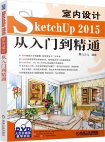 SketchUp2015瀹ゅ��璁捐�′��ラ�ㄥ�扮簿��