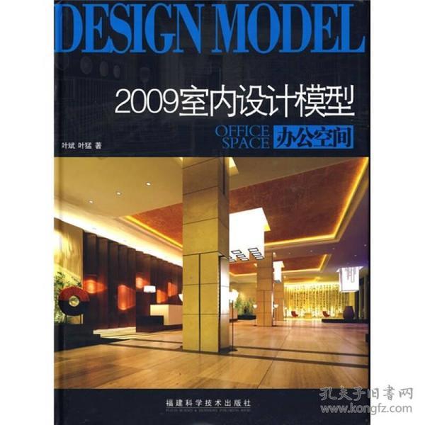 2009室内设计模型[ 办公空间]