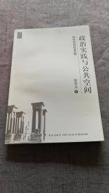 政治实践与公共空间:阿伦特的政治思想【32开 06年一版一印 】