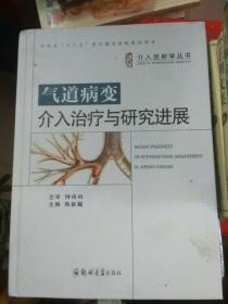 气道病变介入治疗与研究进展--介入放射学丛书