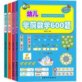 幼儿学前数学600题+学前600字 基础提高篇 全套4册