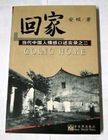 回家当代中国人情感口述实录之二 安顿 新世界出版社 97878000546