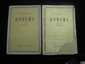 早期课本;56年高等学校教材--高等数学讲义--上下两册【好品】