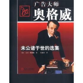 广告大师奥格威:未公诸于世的选集  本书介绍了的广告大师奥格威,主要内容有作者为1987年台湾版序、——意外的礼物、译者序——一个广告人的感想、早年时期、便条、备忘录和书信、清单、演讲稿与报告、管理原则与企业文化、领导——被遗忘的管理要素、附录、75岁的奥格威——登堂入室法国奥府访问记、颁赠大卫·奥格威荣誉博士学位典礼现场推荐辞、大卫·麦肯齐·奥格威生平详细内容。