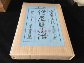 仅发行80部的特制本《僧尼孽海》1册全。番号第09号。卷前有译者的墨笔题字钤印,封面底采用中国蓝染布(仿贵州蜡染艺术)包装,殊显品味。文后附汉文情色小说《沙门昙献》一篇。