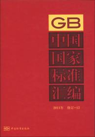 中国国家标准汇编(2011年修订-13)