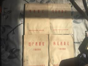 吉林医科大学1971(外科讲义.五官科讲义.妇产科讲义.内儿科讲义)共4本合售