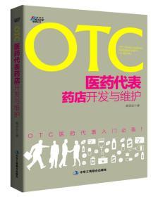 """OTC医药代表药店开发与维护 是一位从初级OTC医药销售代表成长起来的销售经理的经验分享图书,当作者培训手下业务员的时候,苦于没有现成的教材,于是将自己的操作经验进行创作整理,形成这本具体、务实的""""实战教程""""。  没有复杂的理论,只有作为一名专业的OTC医药代表在开发药店时需要掌握的技巧和知识:  1. 销售前的心态和知识储备。"""