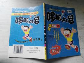 哆啦A梦 爆笑升级版3