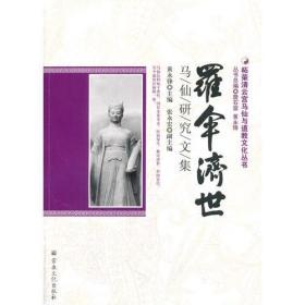 罗伞济世——马仙研究文集(柘荣清云宫马仙与道教文化丛书)
