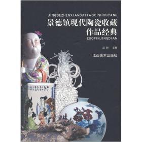 景德镇现代陶瓷收藏作品经典