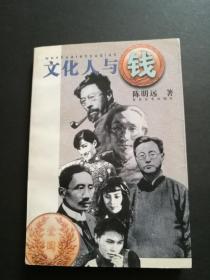文化人与钱(著名诗人陈明远签名赠本,签名内容很有意思,见图)