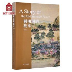 全新正版 圆明园的故事 刘阳著 故宫出版社