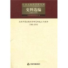 中国出版科学研究所史料选编