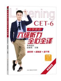 大学英语六级听力全心全译