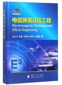 电磁环境效应工程