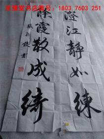 张颖俊书法:中国著名书法名家精品宣纸书法对联作品一幅   27*118