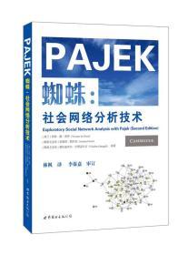 跨学科名作译著系列·蜘蛛:社会网络分析技术 9787510052880