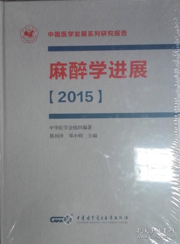 麻醉学进展-2015