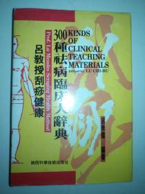 吕教授刮痧疏经健康法 300种祛病临床大辞典 【精装本】