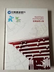 中国建设银行 世博会&上海 邮票